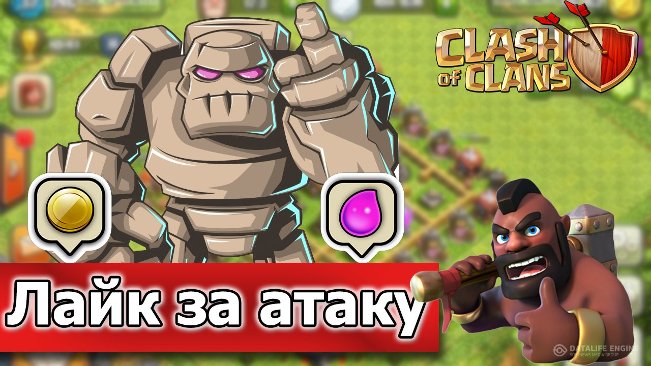 Фармавоя атака игрока NikeFIT на ТХ6 в игре Clash of Clans